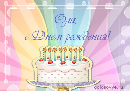 """Открытка """"Оля, с днем рождения!"""""""