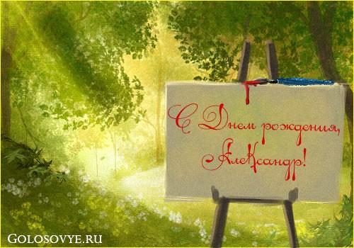 otkrytka-s-dnem-rozhdeniya-aleksandr.jpg