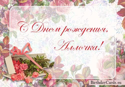 """Открытка """"С днем рождения, Аллочка!"""""""
