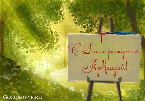 """Открытка """"С днем рождения, Аркадий!"""""""
