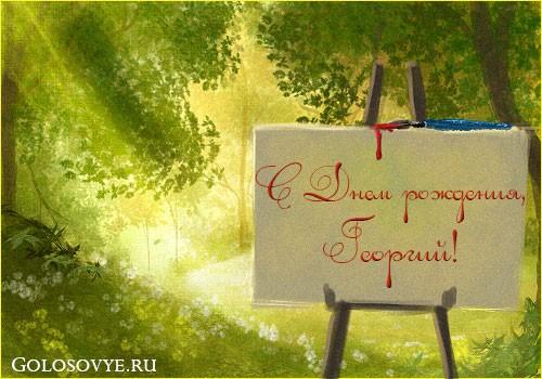"""Открытка """"С днем рождения, Георгий!"""""""
