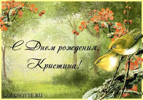 http://golosovye.ru/wp-content/uploads/2012/12/otkrytka-s-dnem-rozhdeniya-kristina.jpg