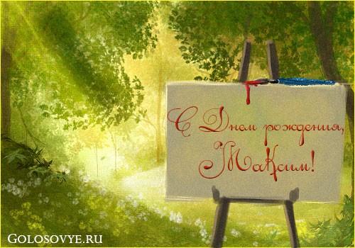 """Открытка """"С днем рождения, Максим!"""""""