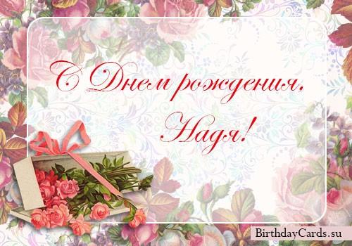 """Открытка """"С днем рождения, Надя!"""""""