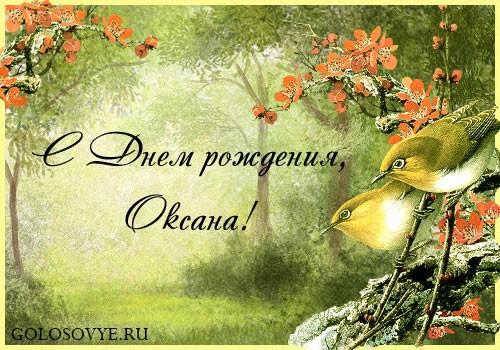 """Открытка """"С днем рождения, Оксана!"""""""
