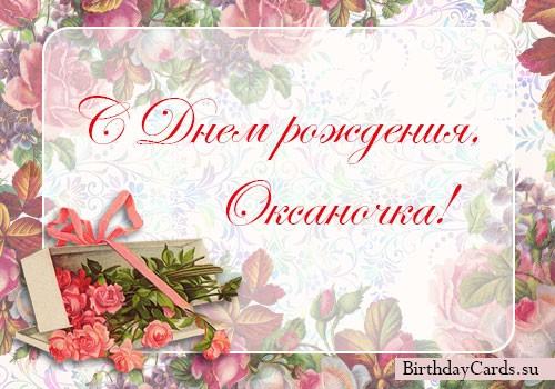 """Открытка """"С днем рождения, Оксаночка!"""""""