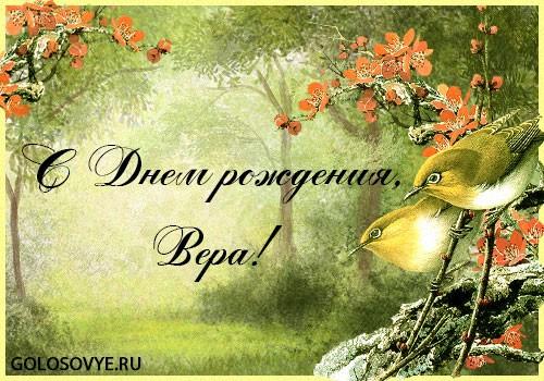 """Открытка """"С днем рождения, Вера!"""""""