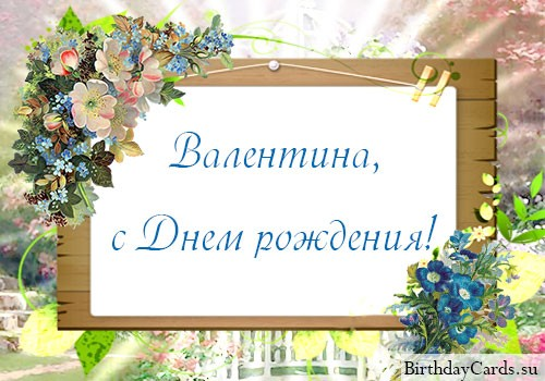 """Открытка """"Валентина, с днем рождения!"""""""