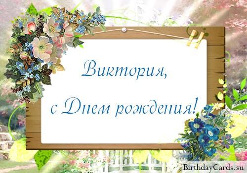 """Открытка """"Виктория, с днем рождения!"""""""