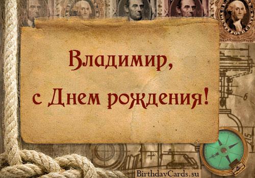 """Открытка """"Владимир, с днем рождения!"""""""