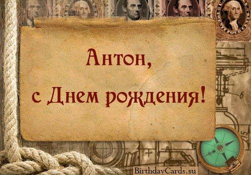 """Открытка """"Антон, с днем рождения!"""""""