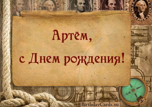 """Открытка """"Артём, с днем рождения!"""""""