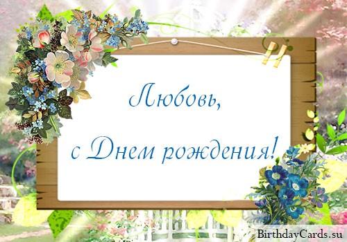 """Открытка """"Любовь, с днем рождения!"""""""