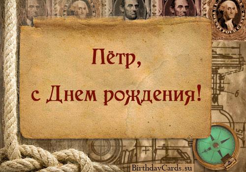 """Открытка """"Пётр, с днем рождения!"""""""