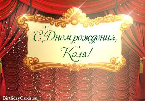 """Открытка """"С днем рождения, Коля!"""""""