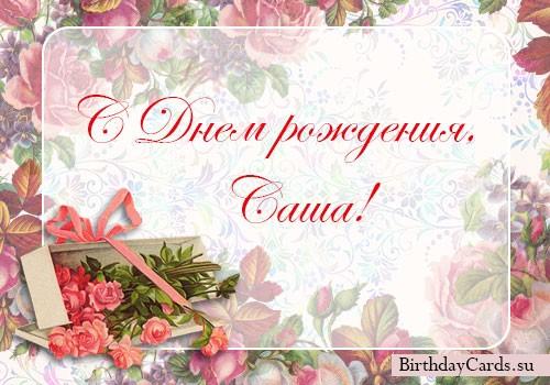"""Открытка """"С днем рождения, Саша!"""" для девушки"""