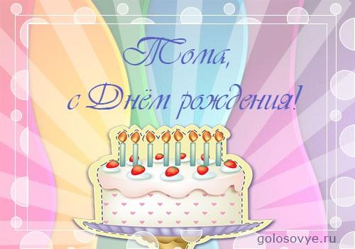 """Открытка """"Тома, с днем рождения!"""""""