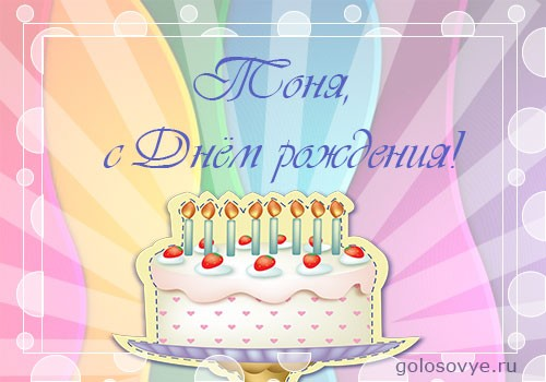 """Открытка """"Тоня, с днем рождения!"""""""