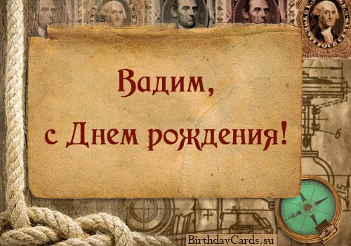 """Открытка """"Вадим, с днем рождения!"""""""