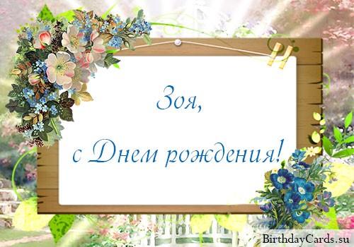 """Открытка """"Зоя, с днем рождения!"""""""