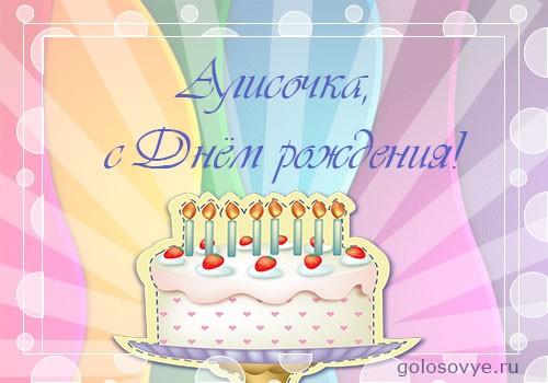 """Открытка """"Алисочка, с днем рождения!"""""""