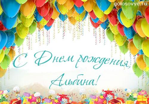 """Открытка """"С днем рождения, Альбина!"""""""