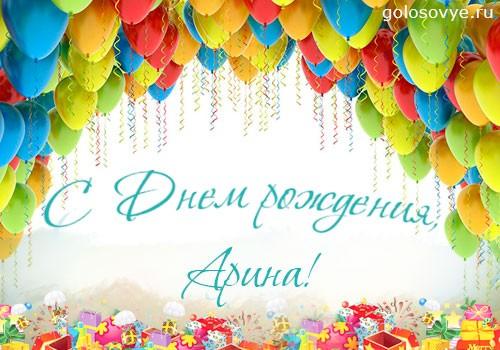 """Открытка """"С днем рождения, Арина!"""""""