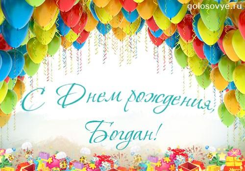 """Открытка """"С днем рождения, Богдан!"""""""
