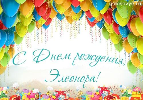 """Открытка """"С днем рождения, Элеонора!"""""""