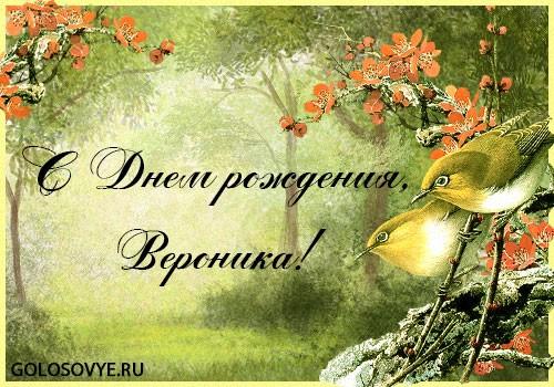 """Открытка """"С днем рождения, Вероника!"""""""