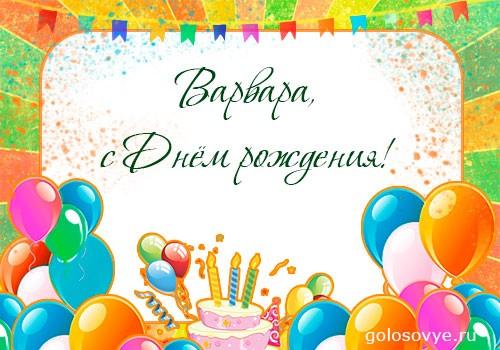 """Открытка """"Варвара, с днем рождения!"""""""