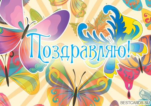 """Открытка """"Поздравляю!"""" с бабочками"""