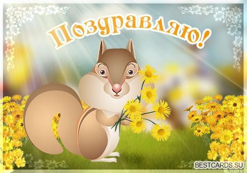 http://golosovye.ru/wp-content/uploads/2015/08/otkrytka-pozdravlyayu-s-belkoy-i-cvetami.jpg