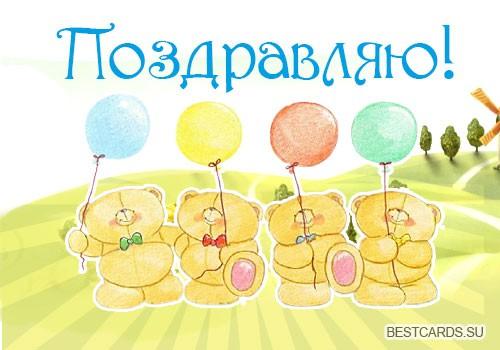 """Открытка """"Поздравляю!"""" с мишками и шариками"""