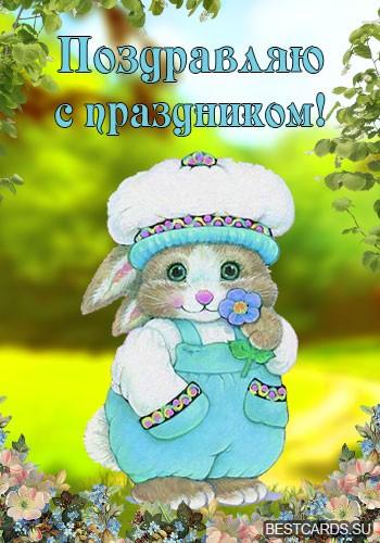 """Открытка """"Поздравляю с праздником!"""" с зайчиком и цветами"""