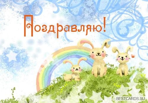 """Открытка """"Поздравляю!"""" с радугой и зайцами"""