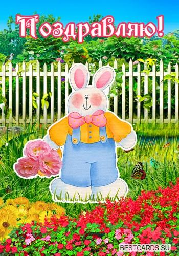 """Открытка """"Поздравляю!"""" с зайцем и цветами"""