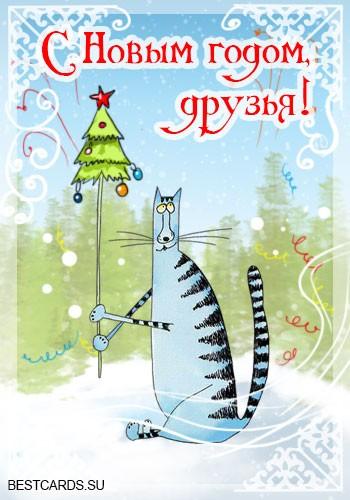 """Открытка """"С Новым годом, друзья!"""""""