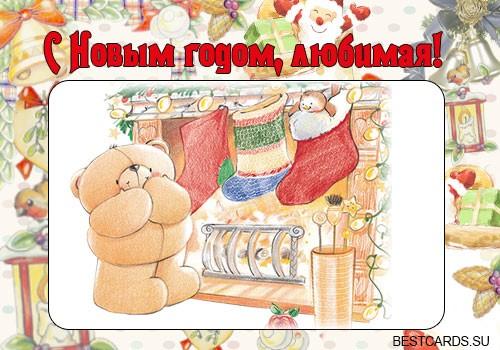"""Открытка """"С Новым годом!"""" любимой"""