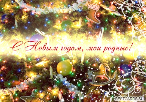 """Открытка """"С Новым годом, мои родные!"""""""