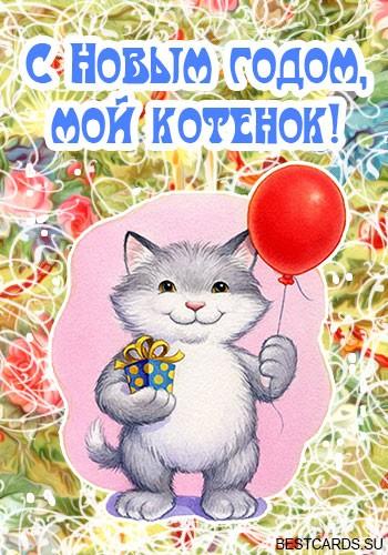 """Открытка """"С Новым годом, мой котенок!"""""""