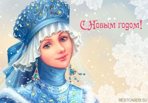 """Открытка """"С Новым годом!"""" с русской Снегурочкой"""