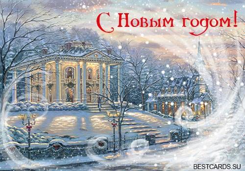 """Открытка """"С Новым годом!"""" с зимним пейзажем"""