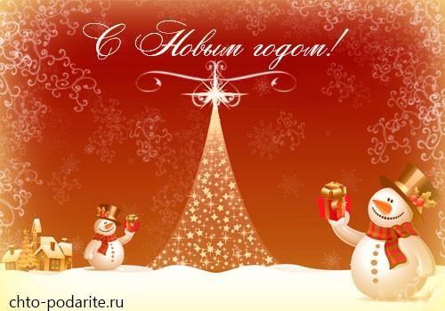 """Открытка """"С Новым годом!"""" со снеговиками"""