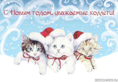 """Открытка """"С Новым годом, уважаемые коллеги!"""""""