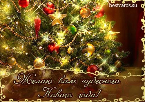 Открытка с пожеланием чудесного Нового года!