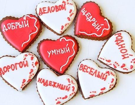 Печенье в виде сердца с признаниями