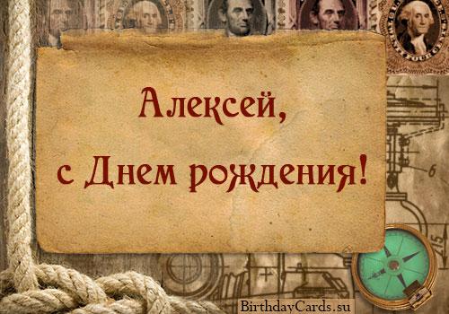 """Открытка """"Алексей, с днем рождения!"""""""