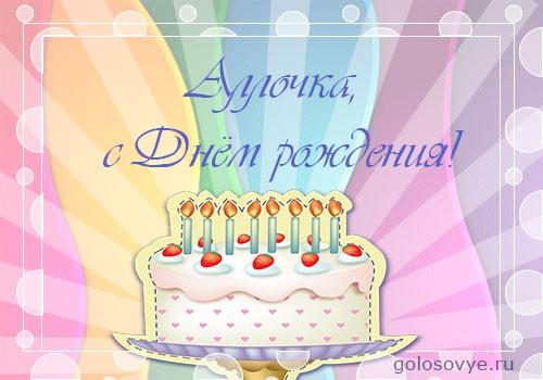 """Открытка """"Аллочка, с днем рождения!"""""""
