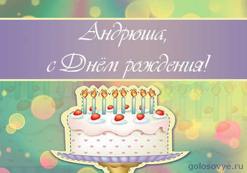 """Открытка """"Андрюша, с днем рождения!"""""""
